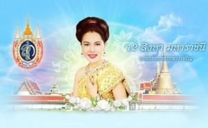 روز تولد ملکه در تور تایلند