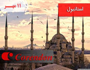تور استانبول با پرواز کرندون