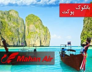تور تایلند و نکاتی پیش از سفر