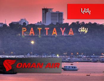 تور پاتایا با پرواز عمان ایر