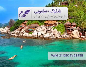 تور بانکوک و سامویی پرواز ماهان