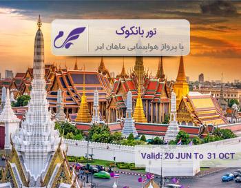 تور بانکوک پرواز ماهان