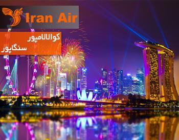 تور مالزی و سنگاپور پرواز ایران ایر