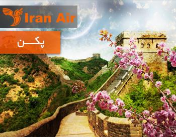 تور-پکن-با-پرواز-ایران-ایر
