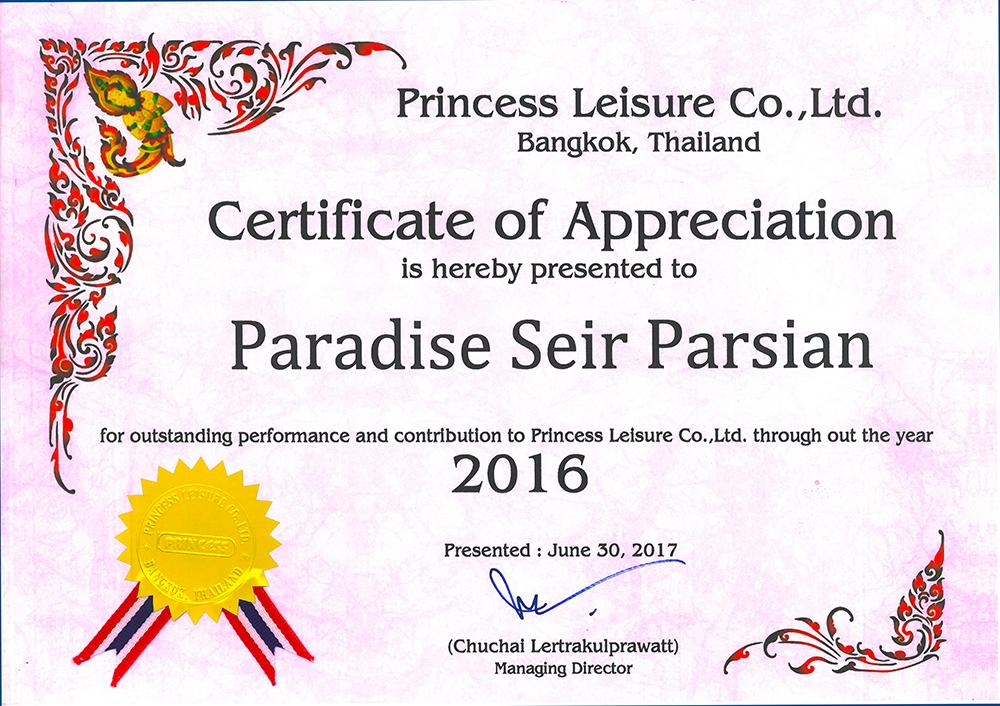 فروشنده برتر شرکت پرنسس تایلند در سال 2016
