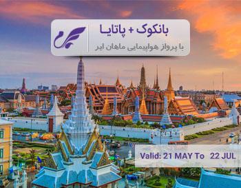 تور بانکوک و پاتایا پرواز ماهان