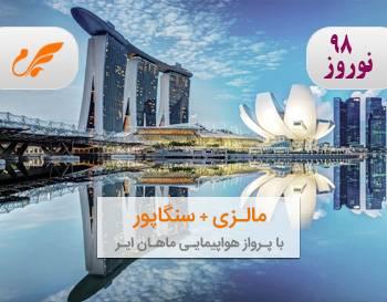 تور مالزی + سنگاپور
