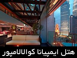 هتل ایمپیانا کوالالامپور