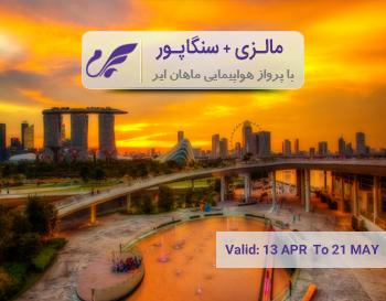 قیمت تور مالزی + سنگاپور
