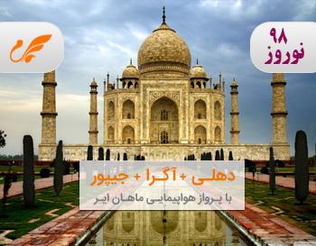 تور هند نوروز 1398