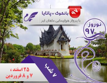 بانکوک و پاتایا نوروز 97 قیمت ویژه