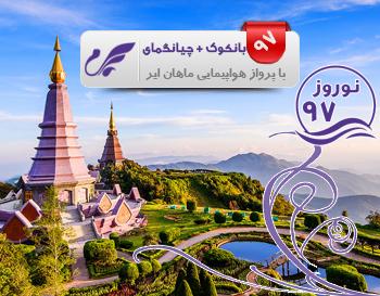 تور بانکوک + چیانگمای نوروز 97