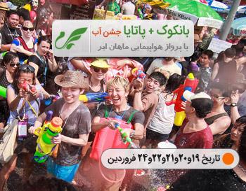 تور بانکوک و پاتایا ویژه جشن آب
