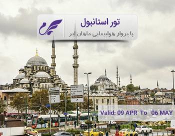تور استانبول پرواز ماهان