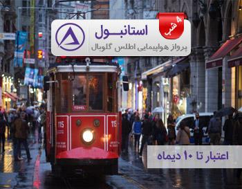 تور استانبول با پرواز اطلس گلوبال