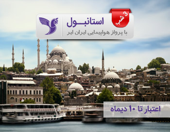 تور استانبول با پرواز ایران ایر