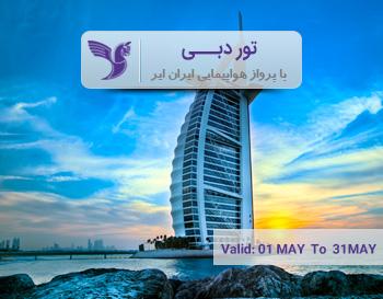 قیمت تور دبی با پرواز ایران ایر