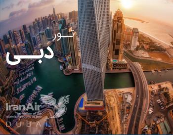 تور دبی با ایران ایر