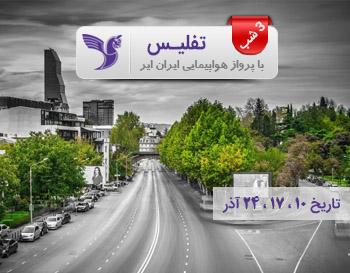 تور تفلیس، پرواز ایران ایر، 3 شب