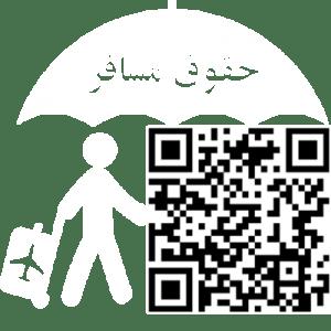 سامانه حقوق مسافر