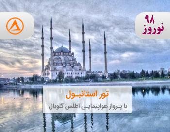 تور استانبول نوروز، پرواز اطلس گلوبال