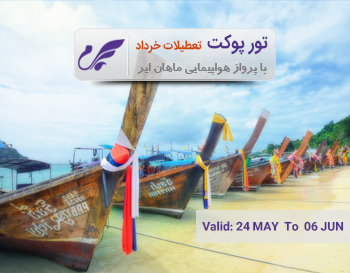 تور پوکت تعطیلات خرداد