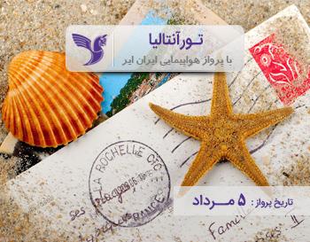 تور آنتالیا با ایران ایر - 5 مرداد