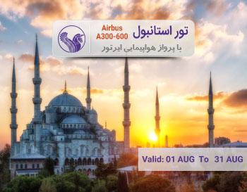 تور استانبول پرواز ایرتور