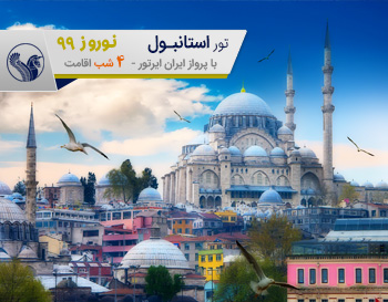 تور استانبول نوروز - 4 شب