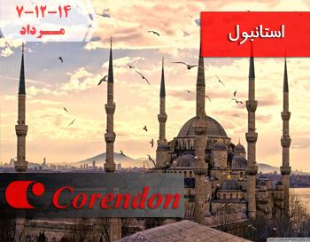 تور-استانبول-با-پرواز-کرندون