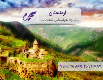 قیمت تور ارمنستان