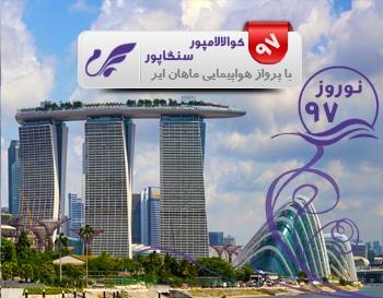 تور مالزی + سنگاپور نوروز 97