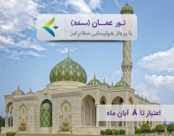 تور عمان با پرواز سلام ایر