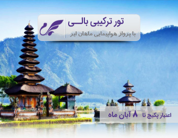 قیمت تور ترکیبی بالی