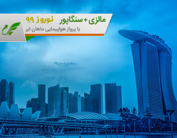 تور-مالزی-و-سنگاپور-نوروز-99