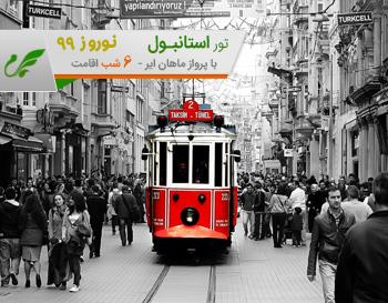 تور-استانبول-نوروز---6-شب